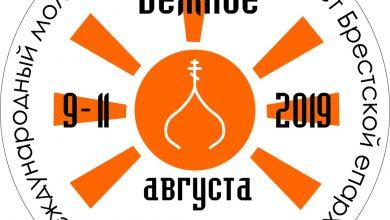 Photo of XII Международный епархиальный семинар-слет православной молодежи «Единство» пройдет 9-12 августа