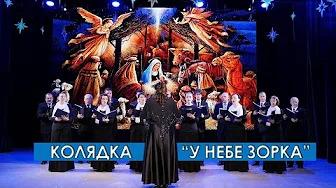 Photo of «У небе зорка» колядка — хор Воскресенского собора Бреста