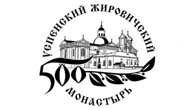 Photo of Белорусская Православная Церковь приглашает журналистов на презентацию книги в Жировичи
