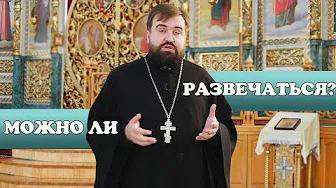 Photo of Существует ли развенчание церковного брака и можно ли развенчаться?